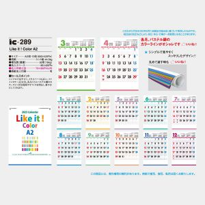 IC-289 Like it! Color A2 名入れカレンダー
