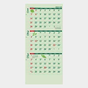 3ヶ月・グリーンカレンダー
