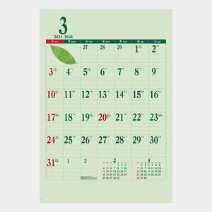 ジャンボ・グリーンカレンダー