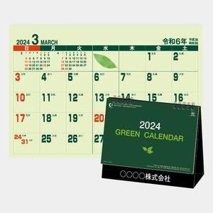 グリーンカレンダー