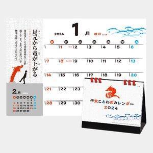 干支ことわざカレンダー