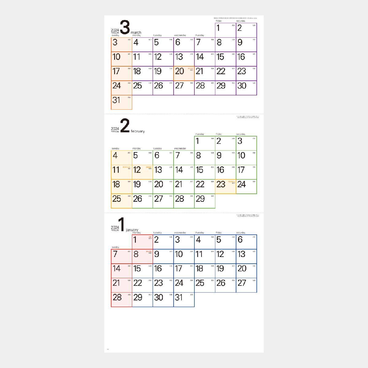月 カレンダー 3 2021