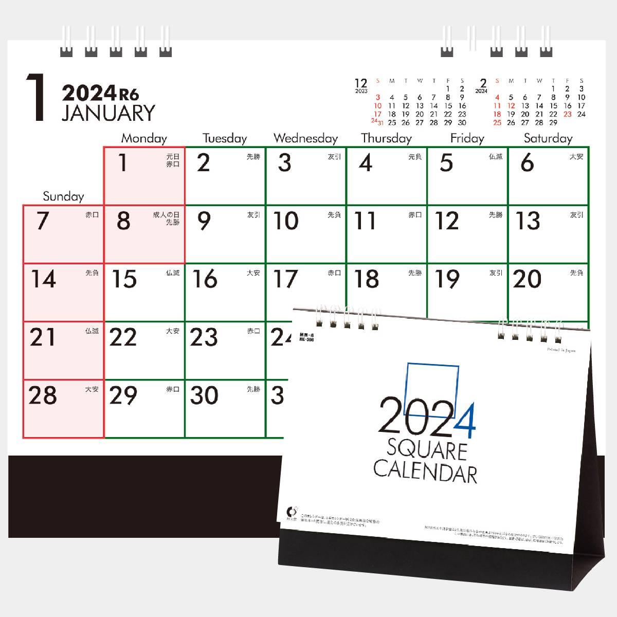 2021 六 曜 カレンダー