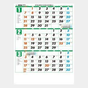 4切カラー三ヶ月文字月表