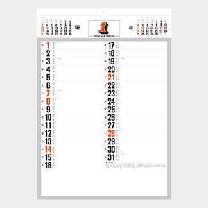 予定表文字月表