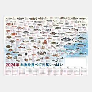 年表 (特選)お魚年表