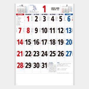 星座入り文字月表(3色)