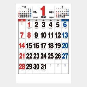 21ジャンボサイズカレンダー