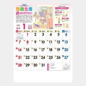 百歳生活・健康歳時記カレンダー
