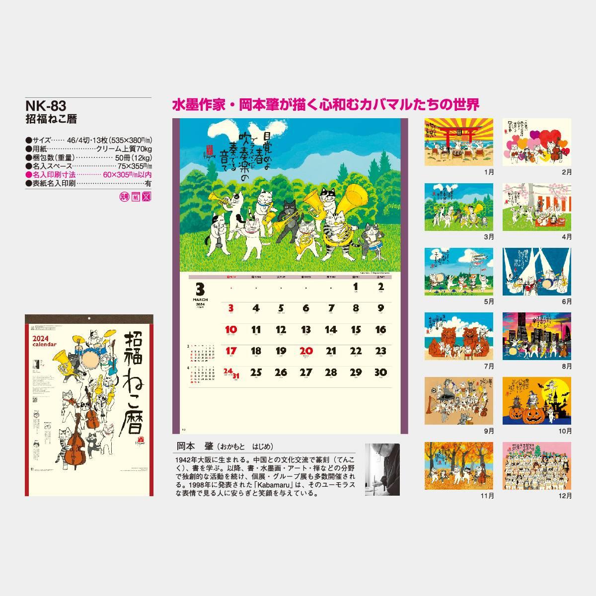 NK-83 招福ねこ暦 2021年版名入れカレンダーを格安で販売 | 名入れ ...