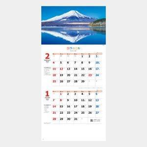 四季の日本(2か月文字)