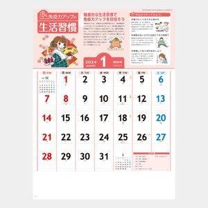 免疫力アップカレンダー