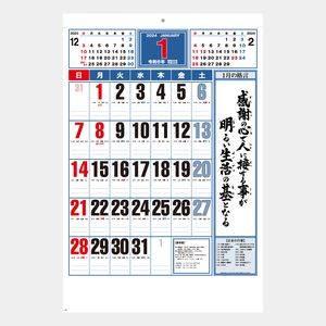 格言ジャンボカレンダー