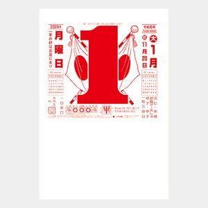 日表10号(A)