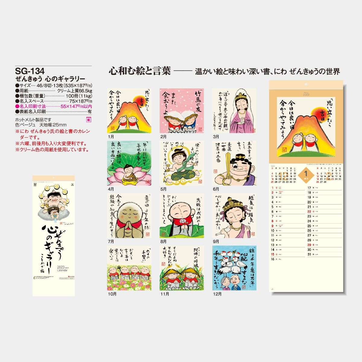 SG-134 ぜんきゅう・心のギャラリー 2021年版名入れカレンダーを格安で ...