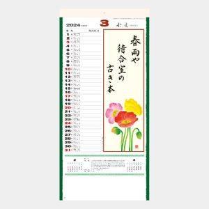 花の詩(日本画)