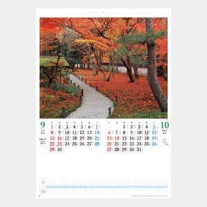 日本の庭〔メモ付〕