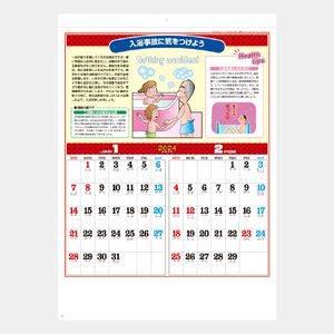季節の健康カレンダー