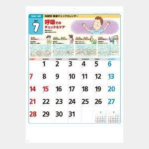 年齢別健康チェックカレンダー