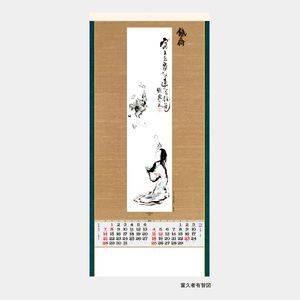 水墨画集(鐵斎)