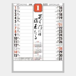 メモ付文字月表