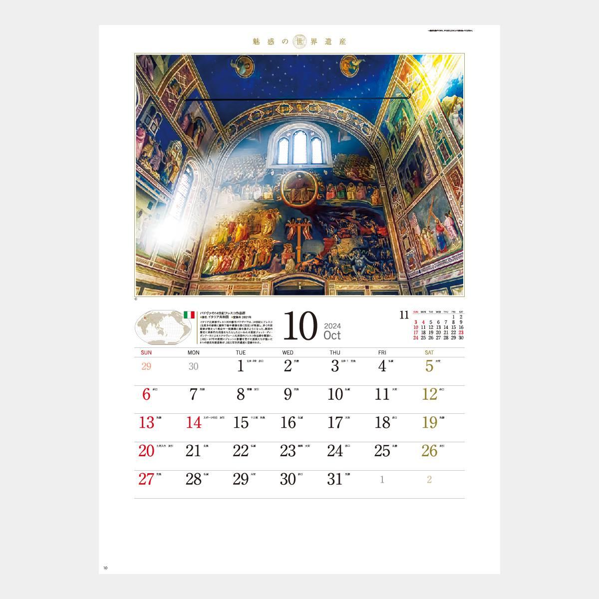 世界 遺産 カレンダー 2020