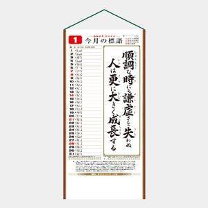 行 (くらしの標語カレンダー)