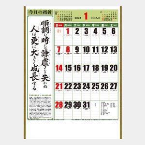 A2・行(くらしの標語カレンダー)