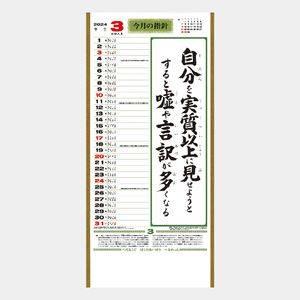 大型・行(くらしの標語カレンダー)