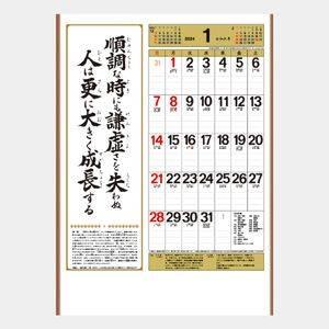 中型・行(くらしの標語カレンダー)