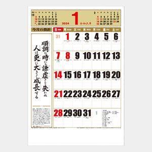 特大・行(くらしの標語カレンダー)
