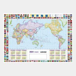 年表 世界全図