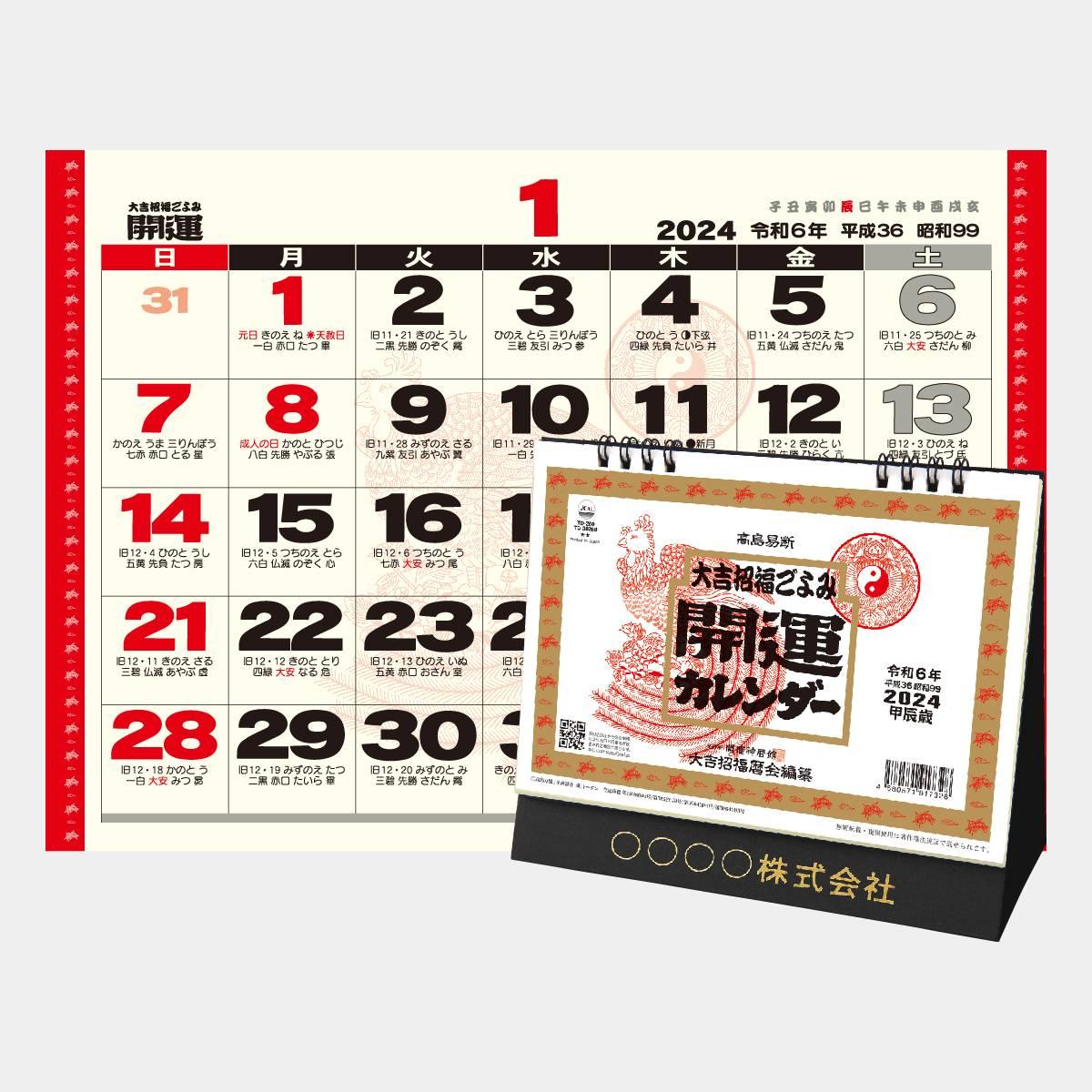 開運 カレンダー 開運年間カレンダー (吉日・一粒万倍日・天赦日)