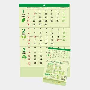 卓上・グリーン3ヶ月eco-上から順タイプ-