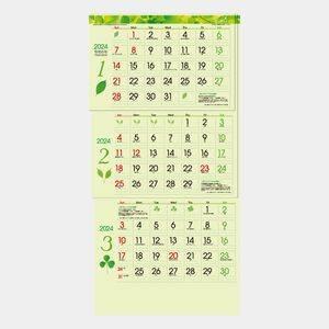 グリーン3ヶ月eco(上から順タイプ)