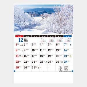 日本風景文字