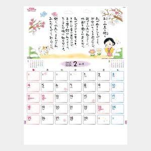 金子みすゞカレンダー