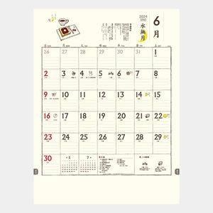ちょっと和なくらしの暦