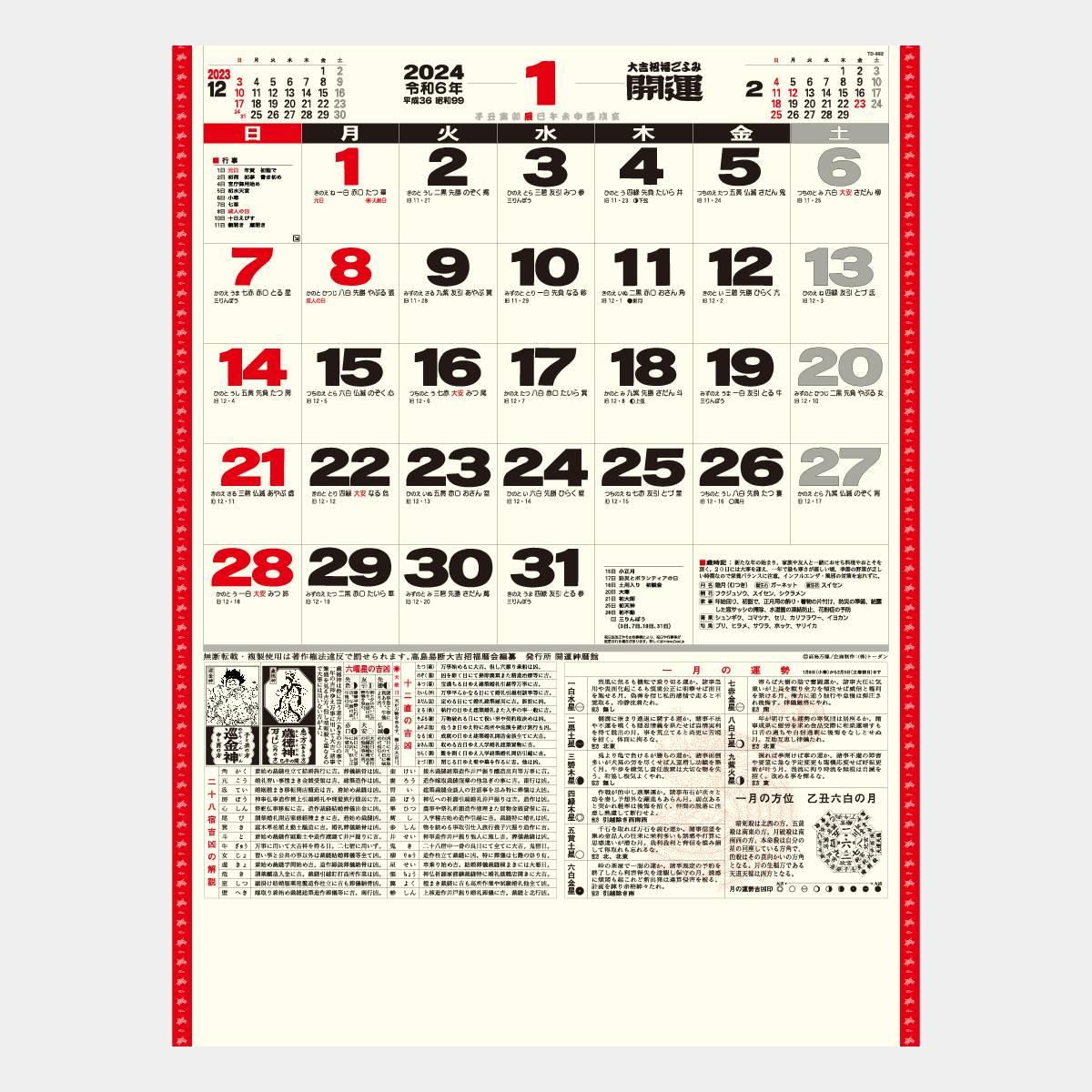 カレンダー 2020 開運