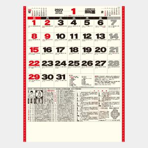 開運カレンダー(年間開運暦付)