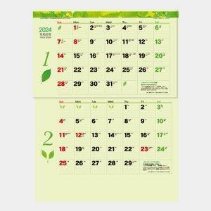 グリーン2ヶ月eco(15ヶ月)