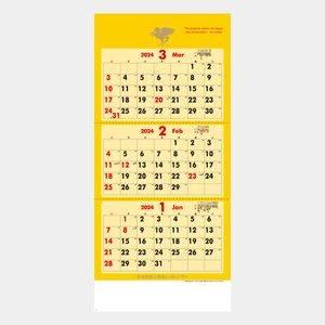 幸せを呼ぶ黄色いカレンダー3ヶ月