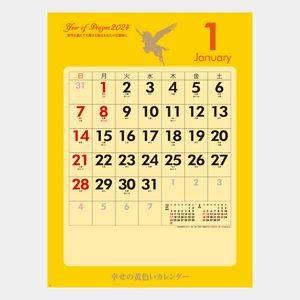 幸せの黄色いカレンダー